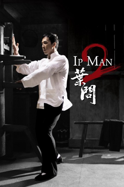 Ip Man 2 movie cover / DVD poster