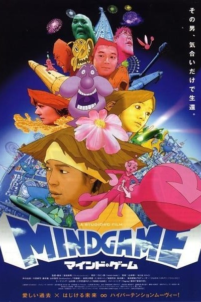 Mind Game movie cover / DVD poster